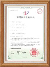 泽农生物专利证书