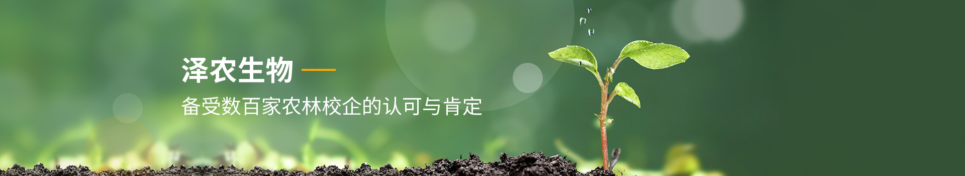 泽农生物备受百家农林校企的认可与肯定